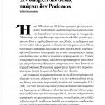 2014_12_02_Den iparxei den thelo, yparxei den Podemos_Unfollow_Podemos_aganaktismenoi_A