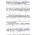 2014_12_02_Den iparxei den thelo, yparxei den Podemos_Unfollow_Podemos_aganaktismenoi_B