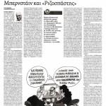 2014_12_05_Dragasakia Louxembourg Bernstain kai Rizospastis_Avgi_laiki kyriarchia_dimokratia