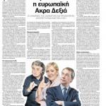 2014_12_06_Choris politiki prooptiki i evropaiki Akra Dexia_Elefteros Typos_akrodexia_laikistiki akrodexia_Evropi