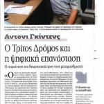 2014_12_06_O Tritos Dromos kai i psifiaki epanastasi_Ta Nea_aristera