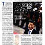 2014_12_06_Panisxyros laikistiskai ethnikistis_Parapolitika_Kina_laikismos