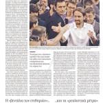 2014_12_07_To Podemos enilikionetai kai anazitei nea rouxa_Kathimerini_Ispania_Podemos