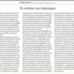 2014_12_10_To ktinos tou laikismou_Kathimerini_antilaikismos_laikismos