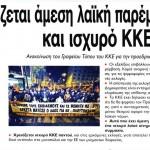 2014_12_10_Xreiazetai amesi laiki paremvasi kai isxyro KKE_Rizospastis_laos_KKE_A