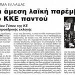 2014_12_10_Xreiazetai amesi laiki paremvasi kai isxyro KKE_Rizospastis_laos_KKE_B