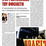 2014_12_11_I arrostopoiisi toy ofeileti_Epikaira_laos_ethnos_krisi