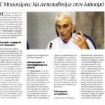 2014_12_12_G Mpoutaris Na antistathoume ston laikismo_Ethnos_antilaikismos