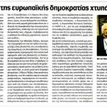 2014_12_13_I kardia tis evropaikis dimokratias xtypa asthenika stis Vryxelles_Dromos tis aristeras_Evropi_metadimokratia_A