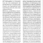 2014_12_13_I kardia tis evropaikis dimokratias xtypa asthenika stis Vryxelles_Dromos tis aristeras_Evropi_metadimokratia_B