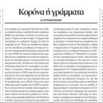 2014_12_13_Korona i grammata_Free Sunday_antilaikismos_laikismos_Evropi