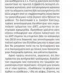 2014_12_13_Mas ta pan alloi_Kathimerini_laikismos