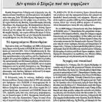 2014_12_13_Terastia efthini feroun oi polites_Estia_antilaikismos_SYRIZA_metadimokratia