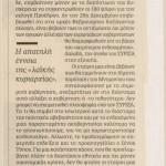 2014_12_14_Adiles oi exelixeis os ton Fevrouario_Kathimerini_antilaikismos_laos_laiki kyriarxia_metadimokratia