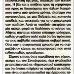 2014_12_14_As vouliaxoume epitelous na isixasoume_Vima_antilaikismos_metadimokratia