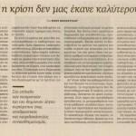 2014_12_14_Giati i krisi den mas ekane kalyterous_Kathimerini_laikismos_antilaikismos_krisi