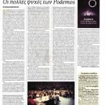 2014_12_14_Oi poles psyches ton Podemos_Avgi_Podemos_Ispania