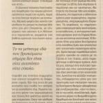 2014_12_14_Pros to pagovouno_Kathimerini_antilaikismos