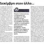 2014_12_16_Apo ton ena dekemvri ston allo_Avgi_laikismos_aristera
