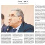 2014_12_17_Thema kyrous_Kathimerini_antilaikismos_aristera_Tsipras