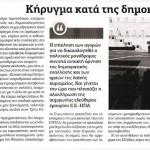 2014_12_18_Kirigma kata tis dimokratias_Avgi_dimokratia_laiki kyriarchia_laos_elit_metadimokratia