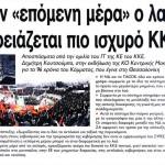 2014_12_18_Tin epomeni imera o laos xreiazetai pio isxyro KKE_Rizospastis_laos_KKE_A