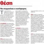 2014_12_20_Na stamatisei o katiforos_Elefteros Typos_antilaikismos
