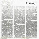 2014_12_20_To teras_Agora_antilaikismos