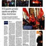 2014_12_21_I Evropi metaxy orgis fovou kai litotitas_To Vima_Evropi_laos_dimokratia_krisi_A