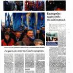 2014_12_21_I Evropi metaxy orgis fovou kai litotitas_To Vima_Evropi_laos_dimokratia_krisi_B