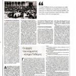 2014_12_21_To kyma Podemos_Epoxi_Podemos_Portogalia_Latiniki Amerika_USA_laiki kyriarxia