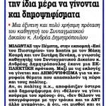 2014_12_22_Mazi me tis ekloges tin idia mera na ginontai kai dimopsifismata_kontranews_laikismos_dimospifisma_A