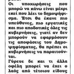 2014_12_22_Mazi me tis ekloges tin idia mera na ginontai kai dimopsifismata_kontranews_laikismos_dimospifisma_B