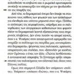 2014_12_24_Ta pathi tis dimokratias_Efimerida ton Syntakton_dimokratia
