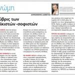 2014_12_27_I ivris ton laikiston sofiston_Elefteros typos_laikismos_antilaikismos_dimokratia