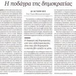 2014_12_27_I podagra tis dimokratias_Kathimerini_dimokratia