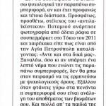 2014_12_27_To skyladiko itan adeio_Ta Nea_laikismos_antilaikismos