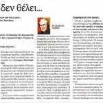 2014_12_28_I agora den thelei_Avgi_dimokratia_metadimokratia