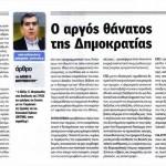 2014_12_28_O argos thanatos tis dimokratias_RealNews_metadimokratia_laiki kyriarxhia_dimokratia