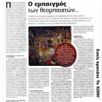 2014_12_28_O empaigmos ton theompaichton_To Xoni_laikismos_ekklisia