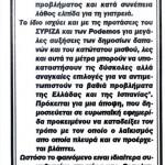 2014_12_30_O laikismos vlaptei sovara_ O Logos_antilaikismos