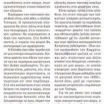 2014_12_30_To gaitanaki tou laikismou_Kathimerini_antilaikismos_laikismos