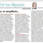 2014_12_31_As to skefthoun_Eleftheros Typos_antilaikismos_Evropi