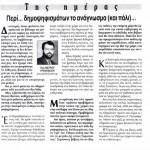 2014_12_31_Peri dimopsifismaton to anagnosma kai pali_Xrimatistirio_laikismos_dimopsifisma_antilaikismos