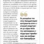 2015_01_02_Meteores epggelies_Ethnos_antilaikismos