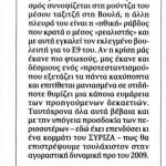2015_01_03_To face control tis ftoxeias_Ta Nea_laikismos