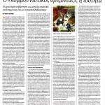 2015_01_04_O kommounistikos orizontas i isotita kai i dimokratia_Avgi_dimokratia_aristera_A