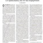 2015_01_04_Oi prokliseis gia ti nea kyvernisi_Kathimerini_antilaikismos
