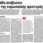2015_01_04_Stin Ellada anavionei i elpida tis evropaikis aristeras_Epohi_Evropi_aristera_dimokratia_elit_B