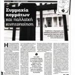 2015_01_04_Symmaxia kommaton kai pallaiki kinitopoiisi_To Xoni_laikismos